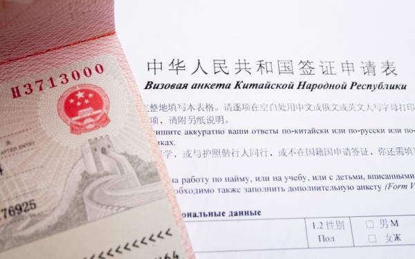Как получить визу в Китай?